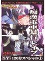 ロ●ータ女子校生狙い!痴漢電車暴行レイプ 120分スペシャル 1