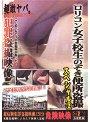 ロリコン女子校生のぞき便所盗撮 スペシャル 2