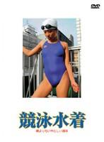 競泳水着〜裸よりもいやらしい身体〜