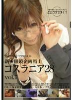 「新★眼鏡企画戦士コスラニア28 vol.1」のパッケージ画像