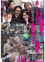 「イケメン不良外国人がホームステイ先で母娘を寝取り旦那の隙を見て膣中出し!」のパッケージ画像