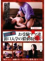 「お受験ママ達裏口入学の猥褻取引3」のパッケージ画像