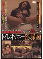 「セレブ熟女のトイレオナニー盗み撮り3」のパッケージ画像
