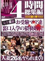 「お受験ママ達 裏口入学の猥褻取引 4時間総集編 第1弾」のパッケージ画像