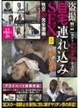 盗撮!!自宅連れ込みSEX5「ガチで無許可販売してみた!!」〜女子○生編〜