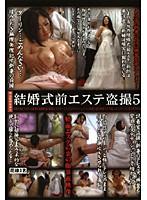 結婚式前エステ盗撮 5