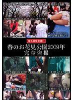 「春のお花見公園2009年 完全盗撮」のパッケージ画像