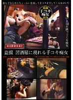 「盗撮 居酒屋に現れる手コキ痴女」のパッケージ画像