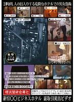 「新宿○○ビジネスホテル 裏取引流出ビデオ」のパッケージ画像
