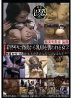 着替中に背後から乳房を襲われる女 2