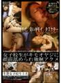 女子校生がキモオヤジに顔面舐められ強制アクメ