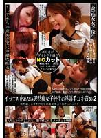 「イッても止めない天然痴女子校生の淫語手コキ責め2」のパッケージ画像