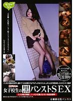 「脱がさない 女子校生の黒パンストSEX」のパッケージ画像