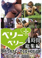 「4時間総集編 野外でオナニーする女子校生追跡」のパッケージ画像