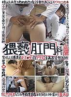 「猥褻肛門科盗撮」のパッケージ画像