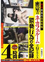 「密室のネカフェルームで行われている猥褻行為の全記録 4時間」のパッケージ画像
