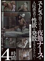 「ストレスを溜め込んだ夜勤ナースは入院患者で性欲を発散させているらしい… 4時間」のパッケージ画像