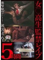 「女○高生監禁レイプ 5時間」のパッケージ画像