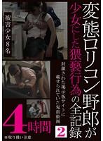 「変態ロリコン野郎が少女にした猥褻行為の全記録 2 4時間」のパッケージ画像