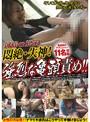 DEAD or ALIVE 悶絶・失神!強烈な亀頭責め!!
