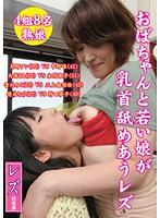 「おばちゃんと若い娘が乳首舐めあうレズ」のパッケージ画像