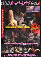 「若妻系オッパイパブ盗撮 3」のパッケージ画像