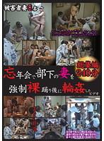 「忘年会で部下の妻を強制裸踊り後に輪姦したビデオ 総集編240分」のパッケージ画像