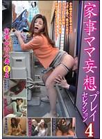 「家事ママ妄想プレイセレクション 4」のパッケージ画像