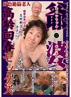 「爺(おじいちゃん)・婆(おばあちゃん) 高齢回春 セックス(まぐわい)」のパッケージ画像