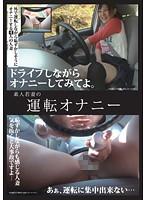 「素人若妻の運転オナニー」のパッケージ画像