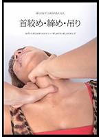 「首絞め・締め・吊り 12人」のパッケージ画像