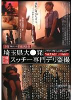 埼玉県大●発 スッチー専門デリ盗撮