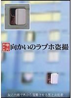 「向かいのラブホ盗撮」のパッケージ画像