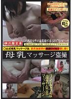 「母乳マッサージ盗撮」のパッケージ画像