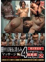 4時間総集編 中国秘伝乳もみマッサージ VOL.2