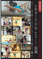 「レオタード少女 新体操バレエ 盗撮」のパッケージ画像