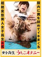 「女子校生うんこオナニー」のパッケージ画像