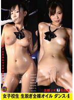 「女子校生生脱ぎ全裸オイルダンス 4」のパッケージ画像
