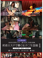 「密着エステで働く女子○生盗撮 4時間総集編」のパッケージ画像