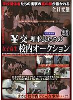 「¥校理事長たちの女子校生校内オークション」のパッケージ画像