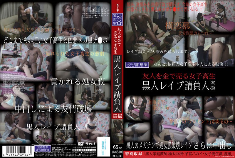 [LMSS 006] Schoolgirl Sold By Friend To Be Raped By Black Man {LQ}(189MB AVI x264)