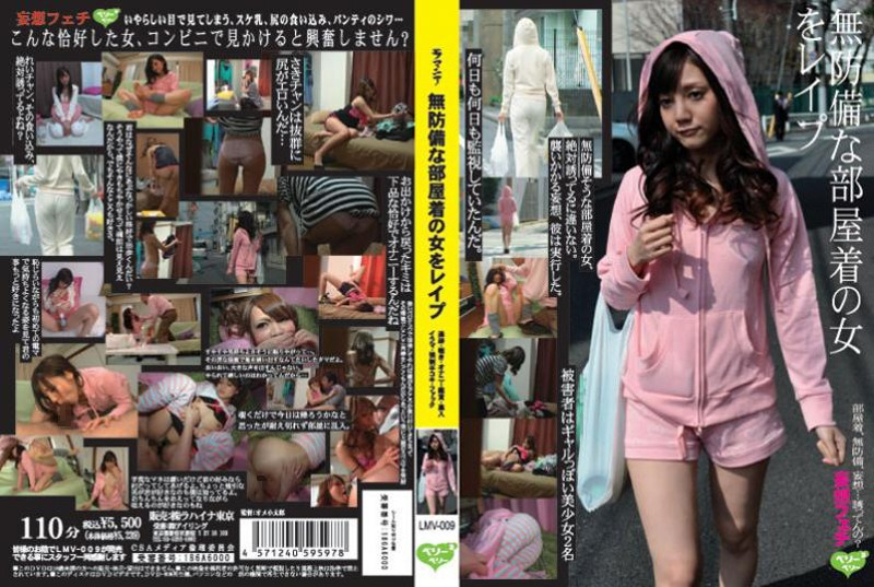 [LMV-009] Rei Mizuna – Rape Defenseless Women | Free Japan AV Torrent Download
