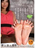 「女の足裏観察 14名」のパッケージ画像