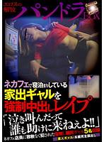 「ネカフェで寝泊まりしている家出ギャルを強制中出しレイプ 「泣き叫んだって誰も助けに来ねぇよ!!」」のパッケージ画像