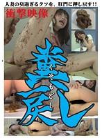 「糞戻し」のパッケージ画像