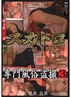 スカトロ専門風俗盗撮 3