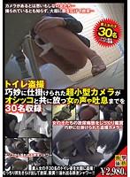 「トイレ盗撮 巧妙に仕掛けられた超小型カメラがオシッコと共に放つ女の声や吐息までを30名収録」のパッケージ画像