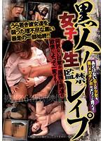 「黒人!女子●生監禁レイプ」のパッケージ画像