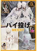 「パイ投げ MESSY」のパッケージ画像
