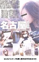 「名古屋 愛知県 ももか 19歳 Fカップ 化粧品販売員」のパッケージ画像